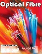 تخصصی ترین مرکز فروش فیبر های نوری