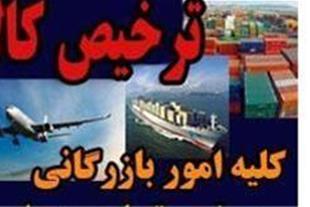 ترخیص کالای سلمانی  صادرات و واردات و ترخیص کالا