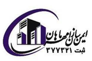 شرکت مهندسی مشاورایمن سازان مهرماهان نظارت ساختمان - 1