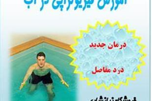 آموزش فیزیوتراپی در آب درمان دردهای عضلانی