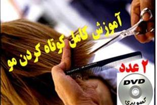 آموزش تصویری پیتاژ کردن مو و کوتاهی مو