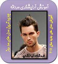آموزش کامل آرایش مردانه و اصلاح مو