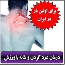 درمان دردهای شانه وگردن و کتف با نرمش
