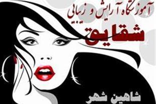 آموزش آرایشگری زنانه شاهین شهر