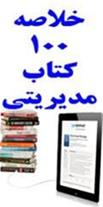 خلاصه 100 کتاب مدیریتی