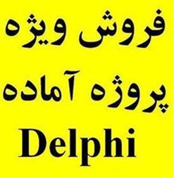 پروژه دلفی Delphi ، پروژه دانشجویی - 1