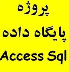 پروژه اکسس Access اکسز قیمت دانشجویی - 1