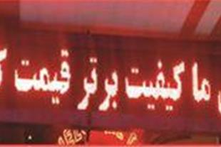 تابلو روان تبریز