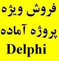 پروژه دلفی Delphi ، پروژه دانشجویی