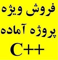 پروژه سی ++C