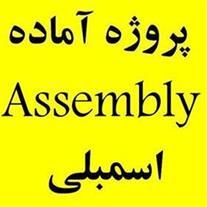 پروژه اسمبلی Assembly