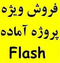 پروژه Flash فلش