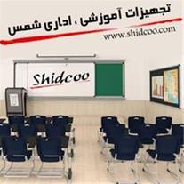 شرکت تجهیزات آموزشی ، اداری شمس ،  شیدکو
