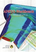 راهنمای مدلسازی و تحلیل در ANSYS  Workbench