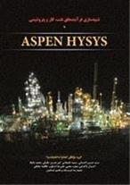 شبیهسازی فرآیندهای نفت، گاز و پتروشیمی