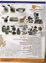 شرکت سلیمان تجهیز واردکننده تجهیزات آزمایشگاهی