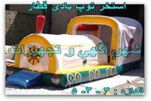 استخر توپ بادی قطار  کد :  ST – 13