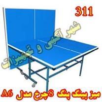میز پینگ پنگ 8 چرخ کد  A6