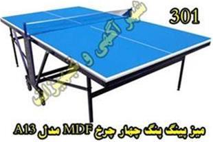 میز پینگ پنگ 4 چرخ MDF کد A13