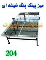میز پینگ پنگ شیشه ای کد 204