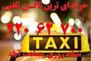 تاکسی سرویس شبانه روزی