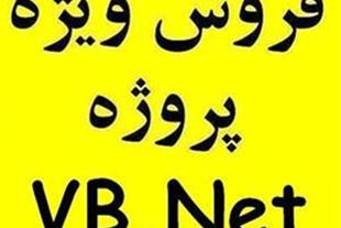پروژه VB.Net ویبی دات نت آماده ارزان رایگان