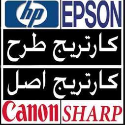 قوی ترین وارد کننده کارتریج در ایران