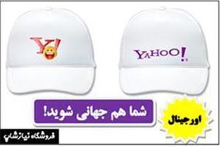 کلاه YAHOO نقابدار اصل