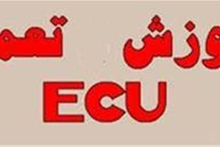 آموزش تعمیرات ECU - 1