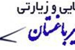 آژانس مسافرتی بهاران سیر باغستان شهریار