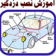 آموزش نصب دزدگیر خودرو - 1