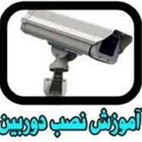 آموزش فوق تخصصی دوربین مدار بسته روش انتقال تصویر