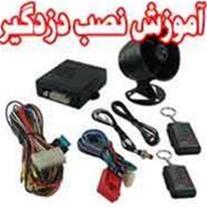 آموزش نصب دزدگیر ماشین - خودرو - اتومبیل