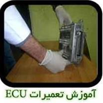 آموزشگاه تخصصی تعمیرات ای سی یو ECU