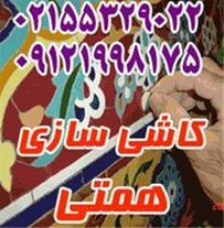 کاشی سازی مساجد