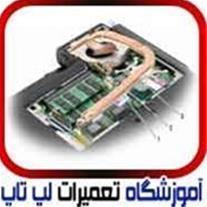 بزرگترین مرکز آموزش تعمیرات انواع نوت بوک در ایران