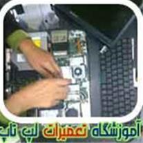 آموزش تعمیرات لپ تاپ بصورت عملی و خصوصی