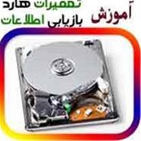 بازیابی به هر دلیل از: HDD - RAM - MP3 PLAYER