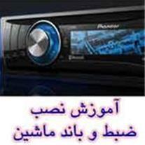 آموزش نصب ضبط ماشین ، آموزش نصب ضبط خودرو