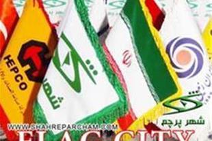 تولید و چاپ پرچم تبلیغاتی و ایران