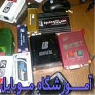 آموزش تعمیرات موبایل - 1