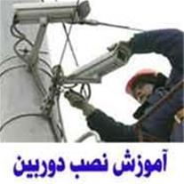 آموزش فوق تخصصی دوربین مدار بسته و روش