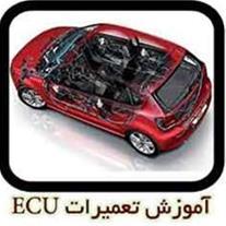 آموزشگاه تخصصی تعمیرات ای سی یو ECU - 1