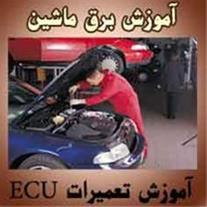 آموزش تعمیرات ایسیو ماشین ECU Repair - 1