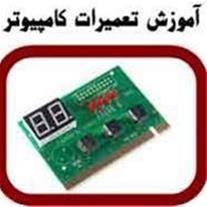 آموزش الکترونیک پایه  SMD  و عیب یابی بورد