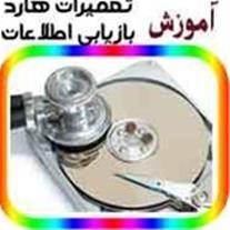 آموزش تعمیرات هارد دیسک و بازیابی اطلاعات