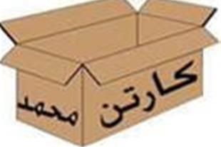 صنایع بسته بندی محمد (کارتن محمد)