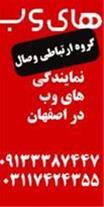 نمایندگی های وب دراستان اصفهان