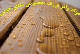 نمای چوبی ساختمان ضد آب کننده