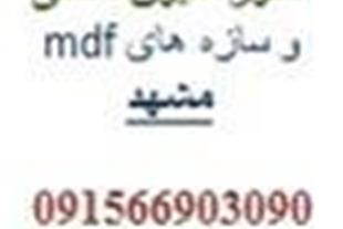 دکوراسیون و سازه های ام دی اف مجلل مشهد